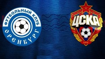 «Оренбург» – ЦСКА. Стартовые составы команд