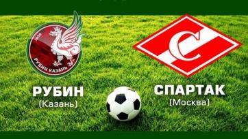 «Рубин» - «Спартак». Стартовые составы команд