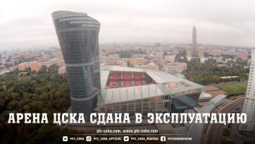 Новая арена московского ЦСКА сдана в эксплуатацию