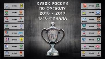 Определились все пары 1/16 финала Кубка России