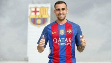 Пако Алькасер: «Переход в «Барселону» – шаг вперёд в моей карьере»