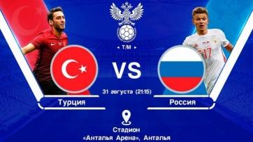 Турция – Россия. Стартовый состав сборной России
