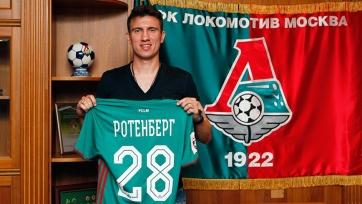Борис Ротенберг стал футболистом «Локомотива»