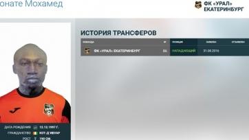 Георгий Нуров и Мохамед Конате внесены в заявку «Урала»