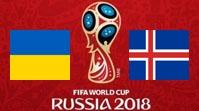 Украина - Исландия Обзор Матча (05.09.2016)
