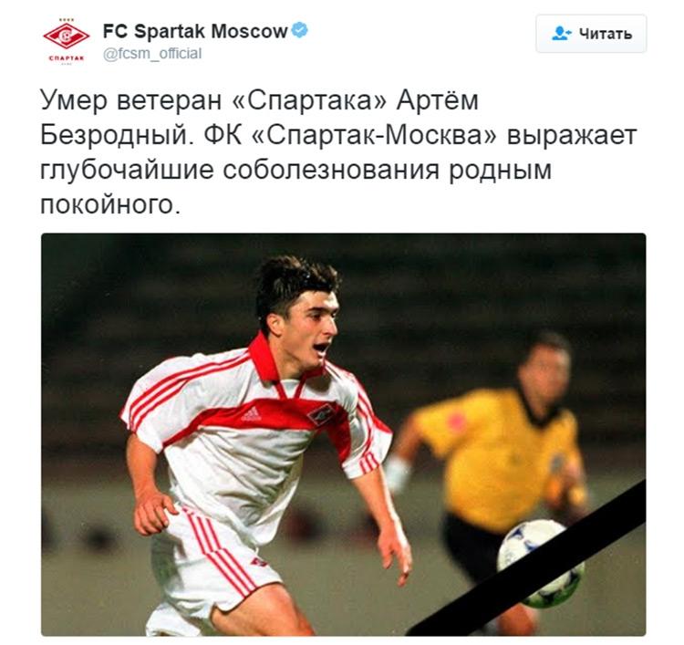 Он любил играть в футбол. Памяти Артёма Безродного