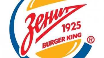«Зениту» предложили переименовать клуб в «Зенит-Бургер Кинг»