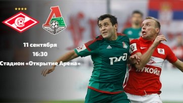 «Спартак» - «Локомотив», онлайн-трансляция. Стартовые составы команд