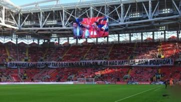 На матче «Спартака» и «Локомотива» был установлен рекорд посещаемости «Открытие Арены»