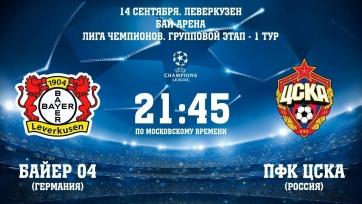 «Байер» - ЦСКА, онлайн-трансляция. Стартовые составы команд