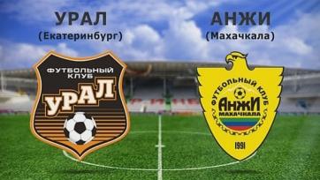 «Урал» - «Анжи», онлайн-трансляция. Стартовые составы команд