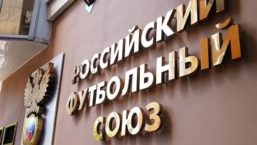 Задолженность РФС составляет 376 миллионов рублей