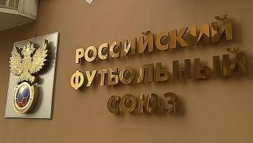 Избран новый состав исполкома РФС