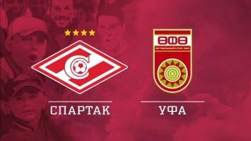 «Спартак»  - «Уфа», онлайн-трансляция. Стартовые составы команд