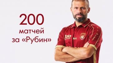 Гёкдениз Карадениз сыграл свой двухсотый матч за «Рубин»