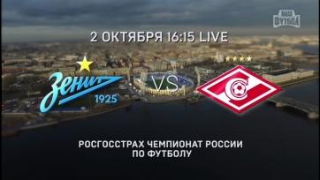 «Зенит» - «Спартак», прямая онлайн-трансляция. Стартовые составы команд