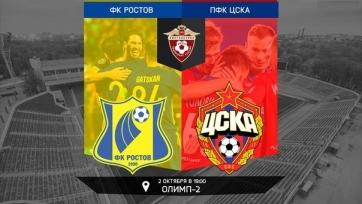 «Ростов» - ЦСКА, прямая онлайн-трансляция. Стартовые составы команд