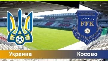 Украина – Косово, прямая онлайн-трансляция. Стартовые составы команд