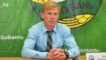 Евгений Калешин назначен временным наставником «Кубани»
