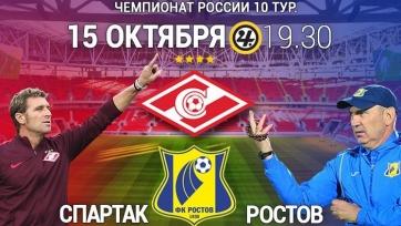 «Спартак» - «Ростов», прямая онлайн-трансляция. Стартовые составы команд