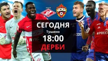 «Спартак» - ЦСКА, прямая онлайн-трансляция. Стартовые составы команд