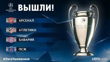 «Бавария», «Атлетико», ПСЖ и «Арсенал» пробились в плей-офф ЛЧ