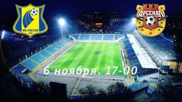 «Ростов» - «Арсенал», прямая онлайн-трансляция. Стартовые составы команд