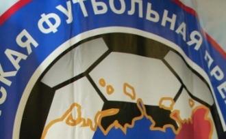 Тринадцатый тур РФПЛ стал самым результативным в сезоне