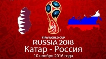 Катар – Россия, прямая онлайн-трансляция. Стартовый состав сборной России