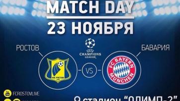 «Ростов» - «Бавария», прямая онлайн-трансляция. Стартовые составы команд