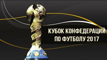 Стали известны все сеяные команды Кубка конфедераций