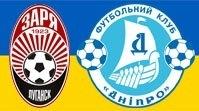Заря - Днепр Обзор Матча (03.12.2016)