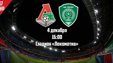 «Локомотив» - «Терек», прямая онлайн-трансляция. Стартовые составы команд