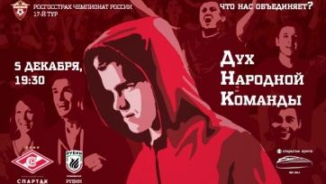 «Спартак» - «Рубин», прямая онлайн-трансляция. Стартовые составы команд