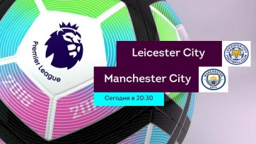 «Лестер» - «Ман Сити», прямая онлайн-трансляция. Стартовые составы команд