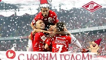 Футболисты «Спартака» и Массимо Каррера поздравили фанатов красно-белых с наступающим Новым годом (видео)
