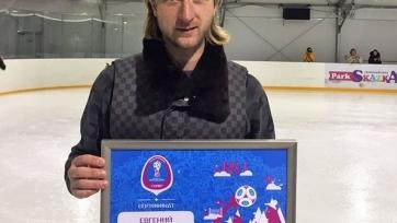 Знаменитый Евгений Плющенко стал послом ЧМ-2018 от Сочи
