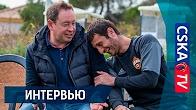 Эксклюзив CSKA TV: интервью с Леонидом Слуцким