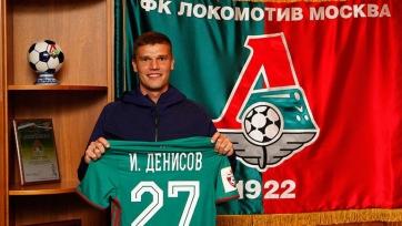 Официально: Денисов подписал новый договор с «Локомотивом»