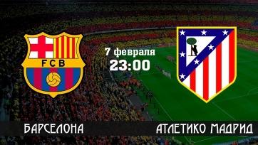 «Барса» - «Атлетико», прямая онлайн-трансляция. Стартовые составы команд