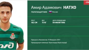 Официально: Натхо стал игроком «Локомотива»