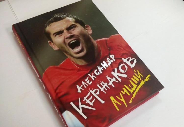 Книжная полка. 5 лучших друзей из мира футбольных автобиографий