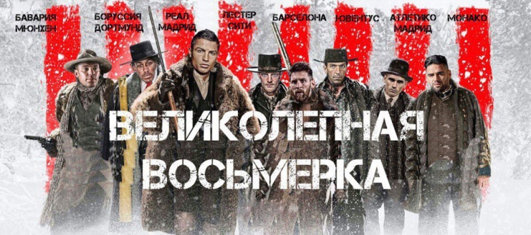 Краш-тест для Зидана, «Ювентус» спросит с «Барсы» за 2015-й, «МЮ» накажет обидчика «Зенита»
