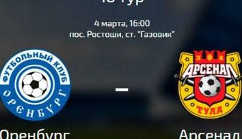 «Оренбург» – «Арсенал», прямая онлайн-трансляция. Стартовые составы команд