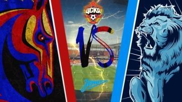ЦСКА – «Зенит», прямая онлайн-трансляция. Стартовые составы команд
