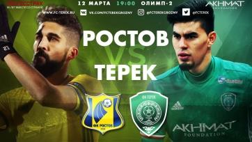 «Ростов» - «Терек», прямая онлайн-трансляция. Стартовые составы команд