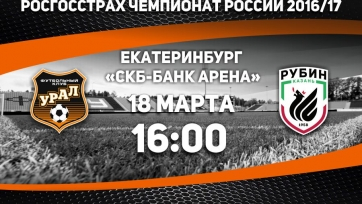 «Урал» – «Рубин», прямая онлайн-трансляция. Стартовые составы команд