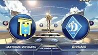 Нефтяник-Укрнафта - Динамо Обзор Матча (05.04.2017)