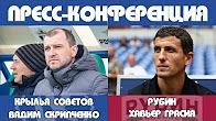 «Крылья Советов» - «Рубин»: послематчевая пресс-конференция