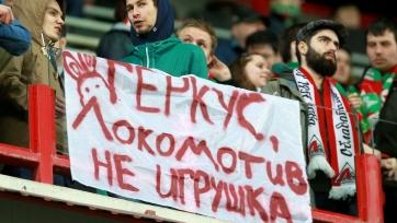 Фанаты «Локомотива» протестуют против Геркуса
